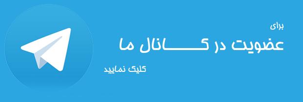 کانال تلگرام بنیاد بیماری های نادر ایران