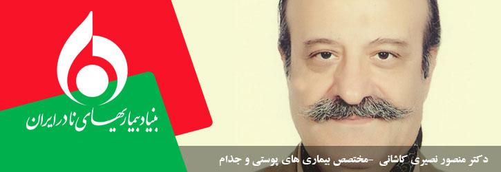 دکتر منصور نصیری کاشانی
