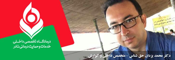 دکتر محمد یزدان حق شناس