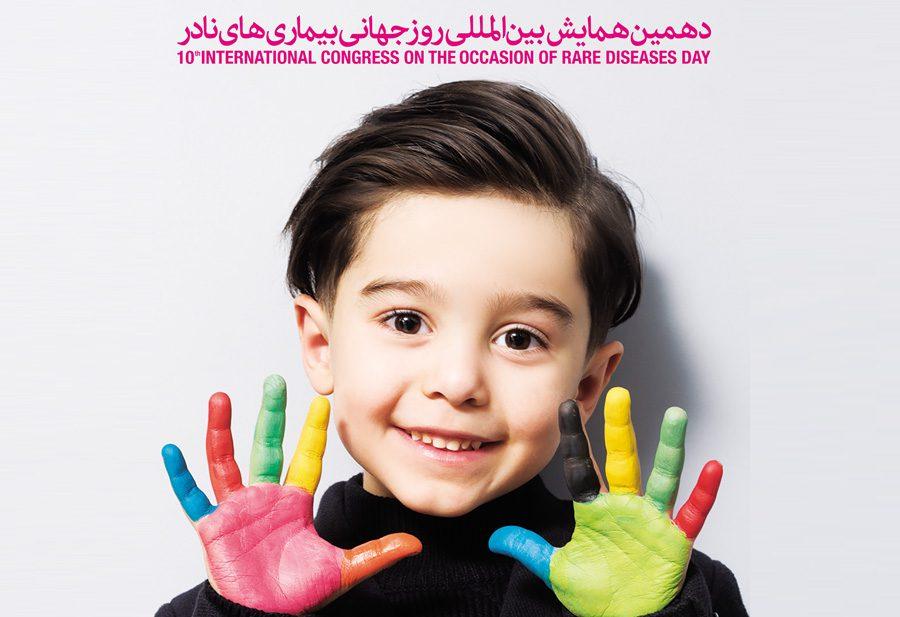 دهمین همایش بیماران نادر ایران