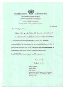 مجوز دریافت مقام مشورتی در سازمان اکوسوک