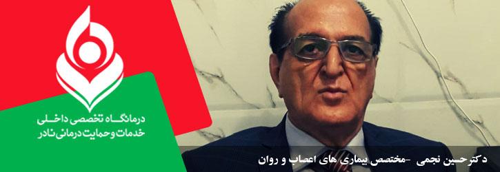 دکتر حسین نجمی