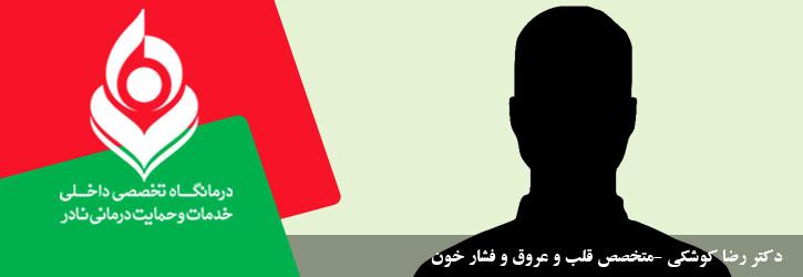 دکتر رضا کوشکی