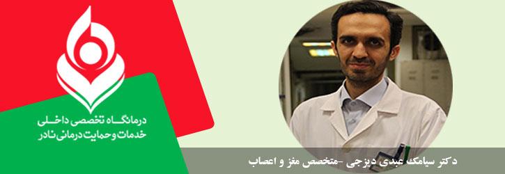 دکتر سیامک عبدی دیزجی