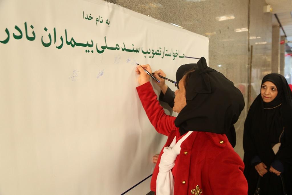 درخواست تدوین سند ملی برای بیماران نادر