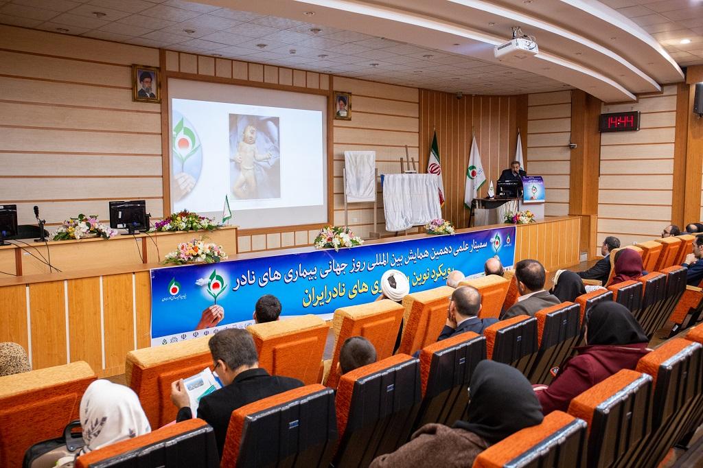 سمینار علمی دهمین همایش روز جهانی بیماری های نادر؛ رویکردهای نوین به بیماری های نادر