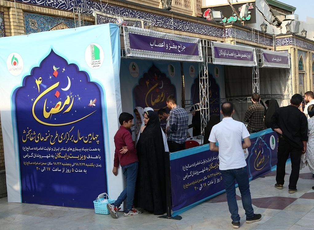 ویزیت رایگان بیماران در چهارمین دوره طرح نسخه های شفابخش رمضان