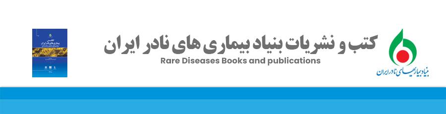 اطلس بیماری های نادر ایران جلد اول