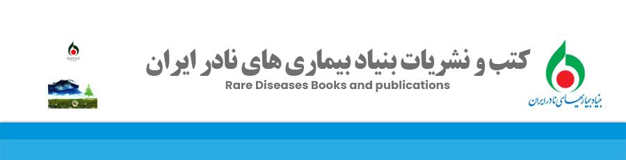 کتاب پایش سلامت پایدار