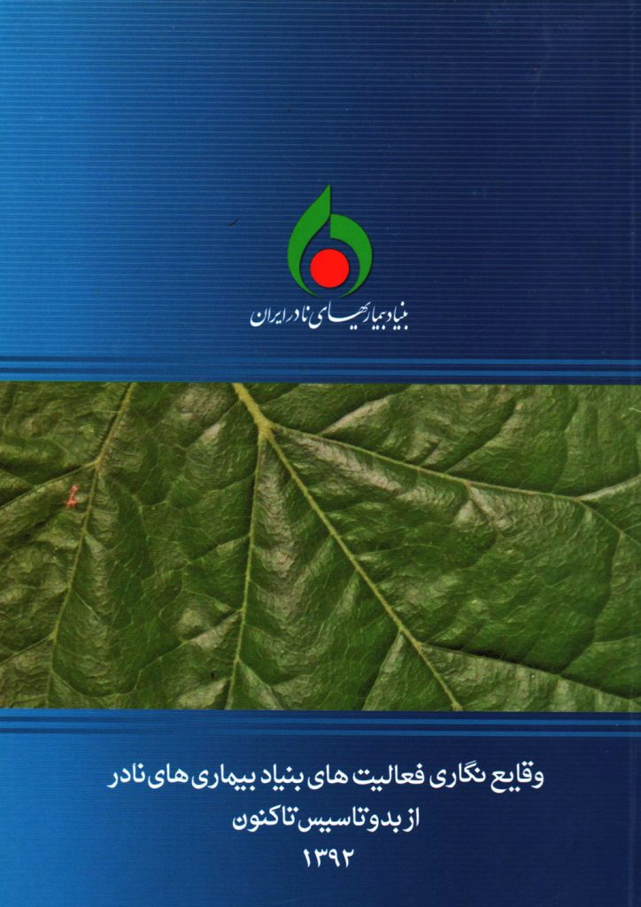 وقایع نگاری فعالیت های بنیاد بیماری های نادر از بدو تاسیس تا کنون 1392