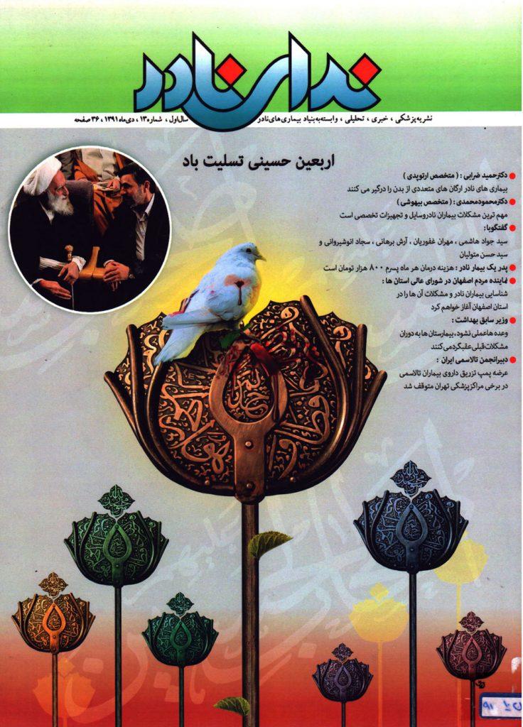 نشریه ندای نادر شماره 13