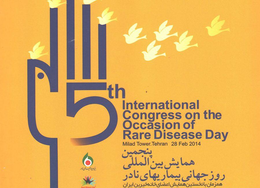 ویژه نامه پنجمین همایش بنیاد بیماری های نادر