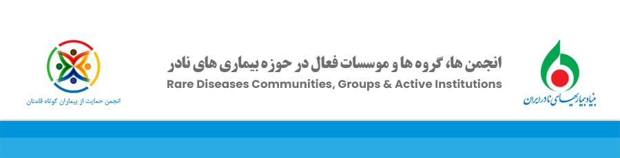انجمن حمایت از بیماران کوتاه قامتان