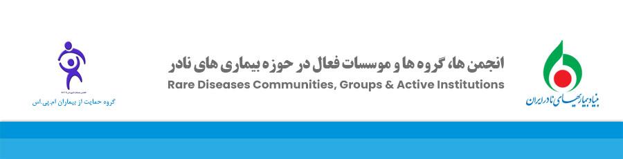 گروه حمایت از بیماران ام.پی.اس
