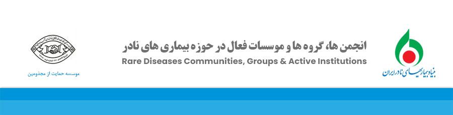 موسسه حمایت از مجذومین