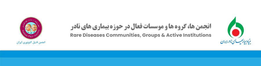 انجمن فنیل کتونوری ایران