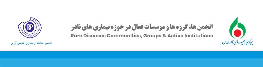 انجمن حمایت از بیماران چشمی آر.پی