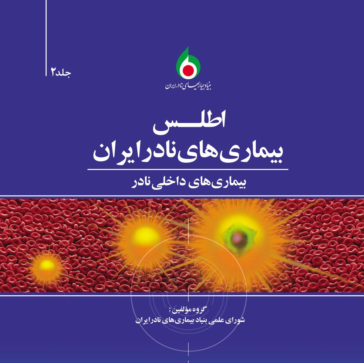 جلد دوم اطلس بیماریهای نادر مجوز گرفت