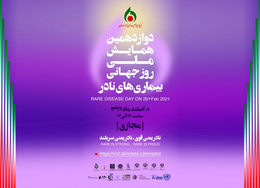 دوازدهمین-همایش-بیماری-های-نادر-ایران