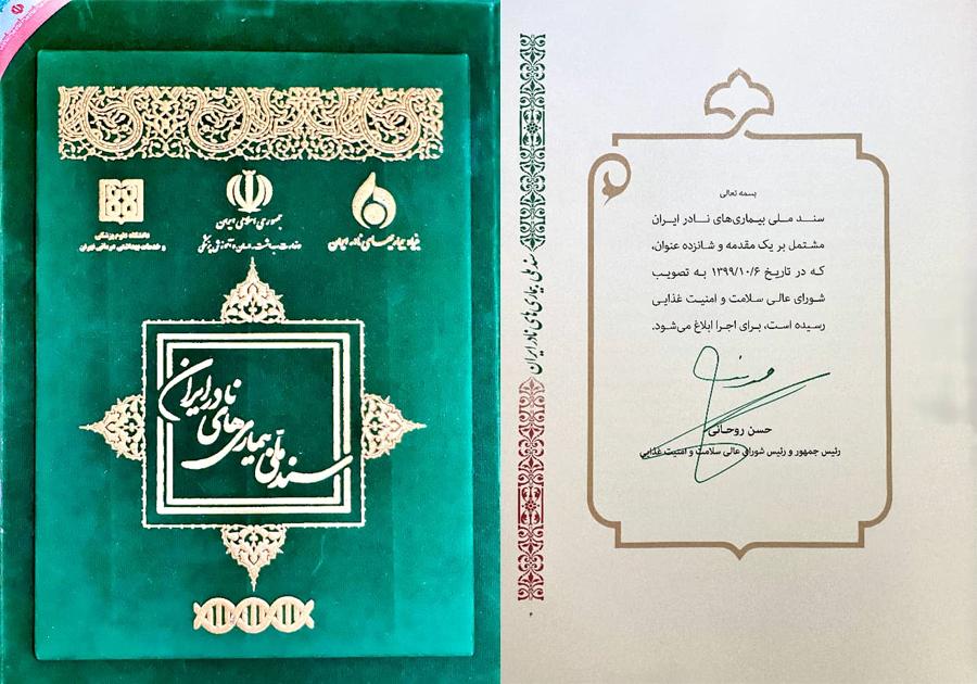 تصویب و ابلاغ سند ملی بیماری های نادر ایران توسط رئیس جمهور